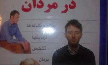 Thom Yorke Appears On Cover Of Iranian Sex Book