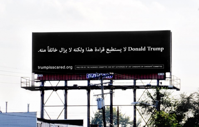 This Billboard Demonstrates The Stupidity Of Donald Trump In One Sentence